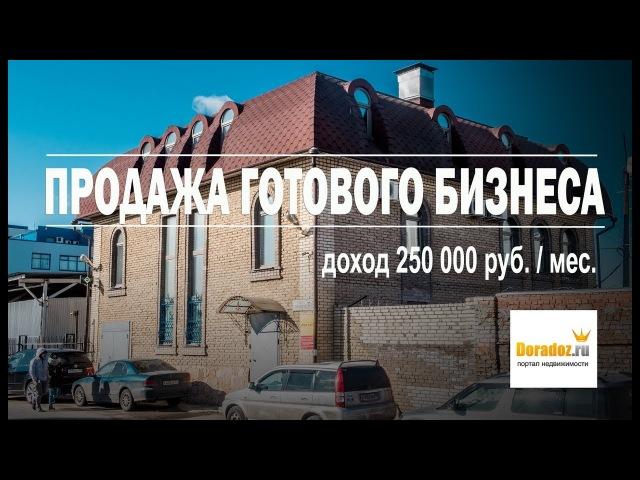 Продажа здания с землёй и арендаторами в центре Петербурга от портала недвижимости Doradoz.ru
