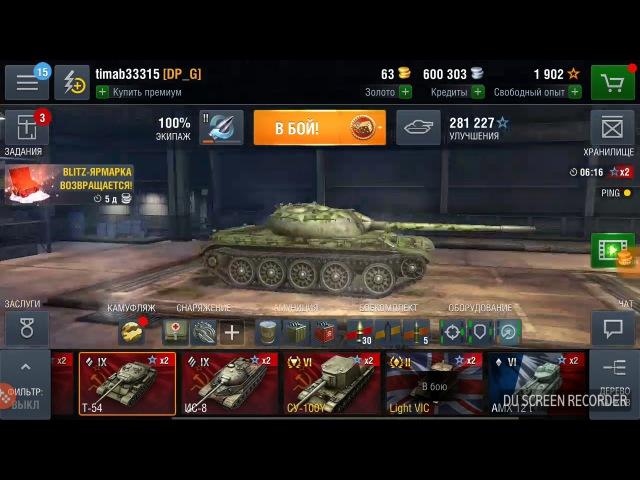 Самое обидное поражение на T-54 (WORLD of tanks blitz)