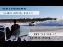 Дарья на Subaru Impreza wrx sti/ дрифт 130 км/ч на BMW e46 300 hp / последний зимний дрифт/