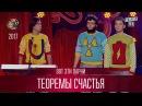 Теоремы счастья - Песня об отношениях с противоположным полом - Вот эти парни Ли...