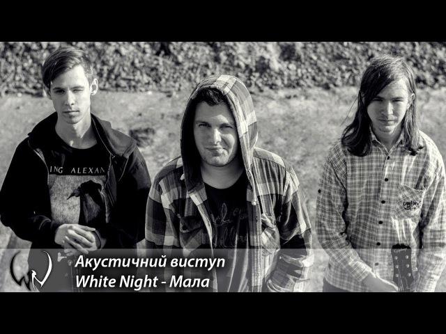 White Night - Мала (Акустичний виступ 01.10.2017р)