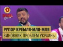 Рупор Кремля мля мля кто виноват в проблемах Украины Дизель Шоу 2018 ЮМОР ICTV
