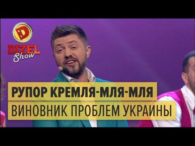 Рупор Кремля-мля-мля: кто виноват в проблемах Украины – Дизель Шоу 2018   ЮМОР ICTV