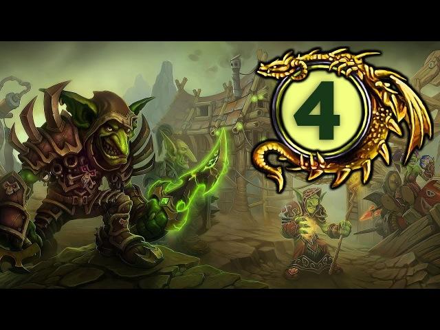 Прохождение World of Warcraft [ 4] WoW уже не торт » Freewka.com - Смотреть онлайн в хорощем качестве