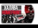 БЕСПЛАТНО Homefront FreeSteam от GoodGamer 📢📢📢