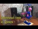 Сверлильный станок из дремеля 3D печать