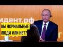 Путин поставил НА МЕСТО американцев Вы нас ставите в один ряд с КНДР, а потом просите о помощи!