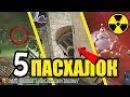 Чернобыль Warface ВСЕ ПАСХАЛКИ ПРИПЯТЬ огромные утки снеговики тайная комната и баги