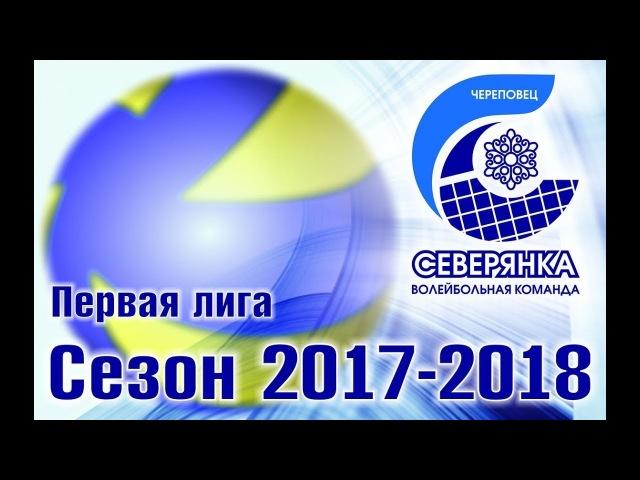 «Белогорочка-БГТУ» — «Шуяночка». Первая лига — Чемпионат ЦФО. 2 марта 2018 года