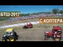 Бизон-Трек-Шоу-2017 Лучшие моменты с квадрокоптера ФЕРМЕР выбирает Чемпиона!