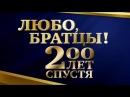 Любо, братцы! 200 лет спустя Кубанский казачий хор 2011 480р