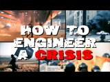 How To Engineer A Crisis