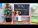 КАНИКУЛЫ! ПЯТЕРКА НАПЕРЕД. Школа. Игры в куклы и Барби в школе