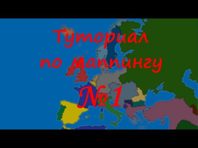 Туториал по маппингу 1 Карта
