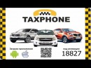 Taxphone Таксофон Народное такси TAXPHONE в новостях