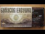 Бутусов Deadушки - Элизобарра-Торр распаковка кассеты