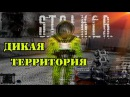 S.T.A.L.K.E.R. Тень Чернобыля ► Зоолог и его ЗОМБАРИ 7
