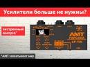 Усилители больше не нужны AMT прокачали Pangaea CP-100