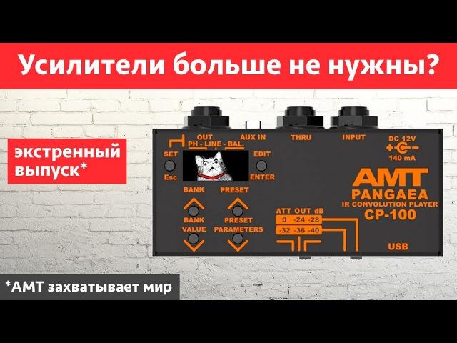 Усилители больше не нужны? AMT прокачали Pangaea CP-100