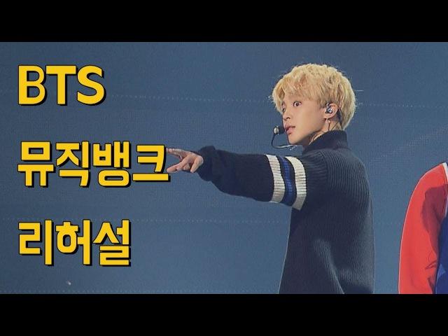 20170929 뮤직뱅크 방탄소년단 DNA 리허설 (KBS Music Bank BTS Rehearsal)