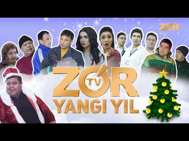 Zo'r yangi yil (musiqiy badiiy film)   Зур янги йил (мусикий бадиий фильм)