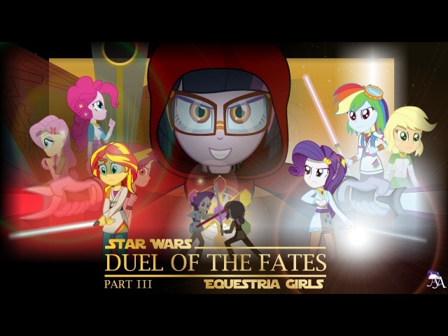 Duel of the Fates : Part 3-1 [MLP: Equestria Girls x Star Wars Crossover Animation]