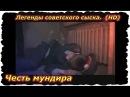 Легенды советского сыска. Честь мундира HD