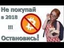 Покупать ли биткоин в 2018