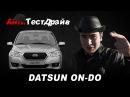 Анти ТестДрайв - Датсун Он-До (Datsun On-Do) - видео с YouTube-канала JoRick Revazov