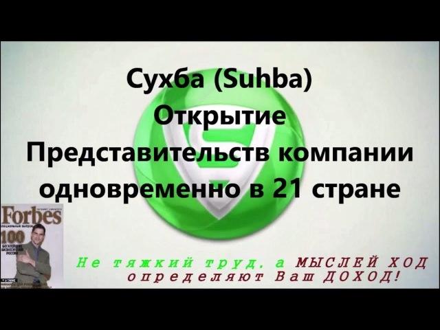 Сухба (Suhba). Открытие Представительств компании одновременно в 21 стране