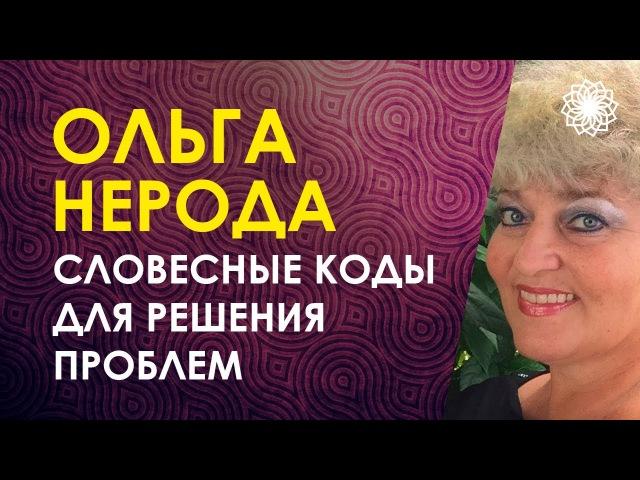 Ольга Нерода Я режиссёр сценарист и актёр своего фильма под названием Жизнь