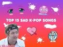 TOP 15 SAD K-POP SONGS || ТОП 15 ГРУСТНЫХ K-ПОП ПЕСЕН ❤️