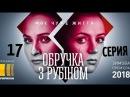 Кольцо с рубином 17 серия Обручка з рубіном Супер премьера 2018