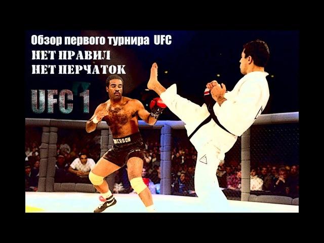 UFC 1:Обзор самого первого турнира. » Freewka.com - Смотреть онлайн в хорощем качестве