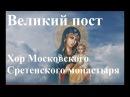 Песнопения Великий пост Хор Московского Сретенского монастыря
