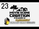 Movie Scene Creation in Blender 3D на русском языке. 23: эффекты композа