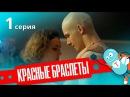 КРАСНЫЕ БРАСЛЕТЫ Серия 1 Премьера