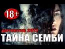 ШИКАРНЫЙ ФИЛЬМ Тайна семьи 2017г Новинки фильмов Русские ДЕТЕКТИВЫ 2017 Кримина
