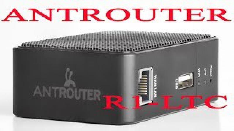 Bitmain AntRouter R1-LTC - роутер- добытчик криптовалюты,с чипом для майнинга