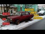 ЖИГА НА ЗИМУ #1 КУПИЛ ВАЗ 2107 2007г. за 29000р. 1хоз. (боевая классика)