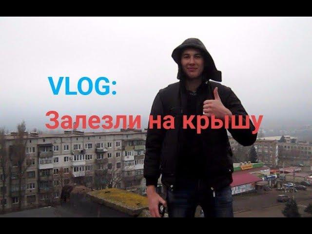 VLOG: в Соледаре залезли на крышу и встреча с подписчиком