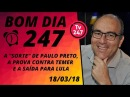 Bom dia 247 (18/3/18): a sorte de Paulo Preto, a prova contra Temer e uma saída para Lula