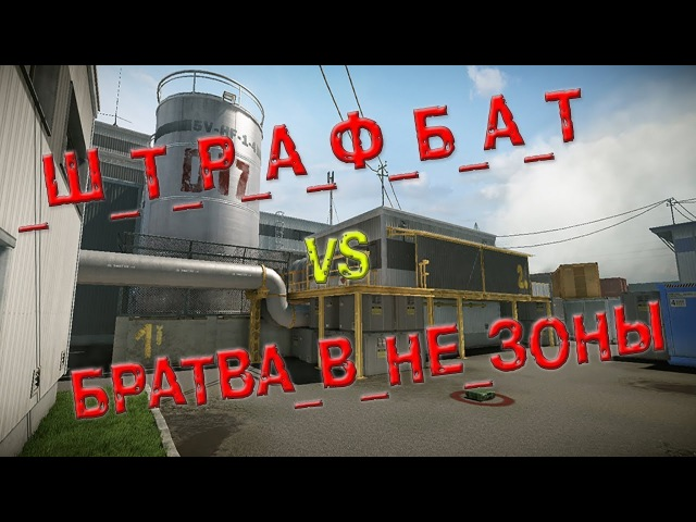 Warface: _Ш_Т_Р_А_Ф_Б_А_Т vs БРАТВА_В_НЕ_ЗОНЫ