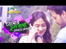 Tomar Chul Badha Dekhte Dekhte Bangla Music Video Mehazabien Irfan Sajjad Channel i TV