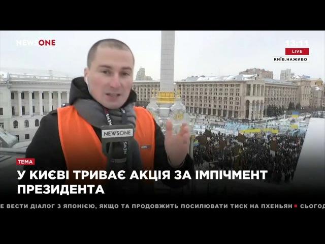Акция за отставку президента очищенный Майдан, народное вече и пробег к дому Порошенко 18.03.18