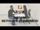 Видео Блог Инструкция по трудоустройству