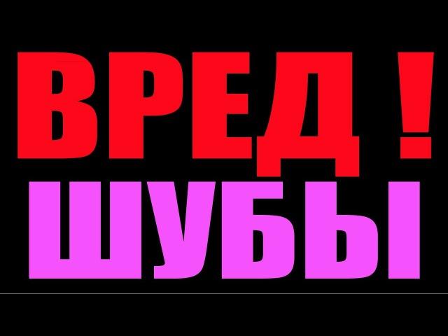 СЕЛЕДКА под ШУБОЙ ВРЕД