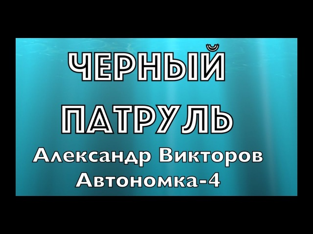 Черный Патруль Александр Викторов Автономка 4