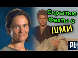 Неизвестные Факты о Шми, матери Энакина. ЖенщиныЗВ#8