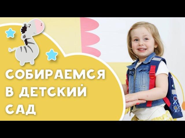 Собираемся в детский сад без слез [Любящие мамы]